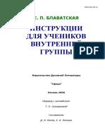 Blavatsky E. - Instructions for pupils of inner group (RUS)