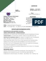 Λήψη Μέτρων - ΕΚΤΑΚΤΟ (13!01!2019) ΑΚΡΙΒΕΣ