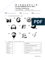 exam tmk y4