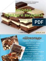 Chokolad Prawda i Wyd