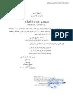akta bahasa arab