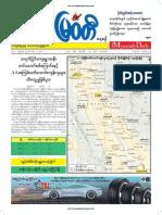Myawady Daily 14-1-2019