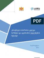 ეროვნული საბაზისო კვლევა ბიზნესი და ადამიანის უფლებების შესახებ