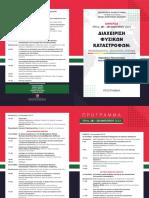 En Dioik Dik Diaxeirisi-Fys-Katastrofon 2019 SynProgramma