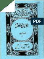 04 Alkhour Aanoul Kariim Djous Ou Lane Tanaaloul Birra Ci Riwaa