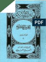 02 Alkour Aanoul Kariim Djous Ou Sayakhoulous Soufahaa Ou Minan