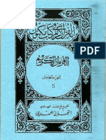 05 Alkhour Aanoul Kariim Djous Ou Walmouhsanaatou Minnan Nisaa