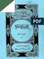 10 Alkhour Aanoul Kariim Djous Ou Wahlamou Annamaa Khanim Toum