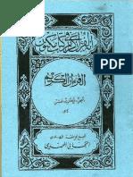 11 Alkhour Aanoul Kariim Djous Ou Innamaas Sabiilou