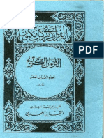 12 Alkhour Aanoul Kariim Djous Ou Wamaamine Daabbatine Fil Ardi