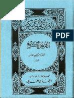 14 Alkhour Aanoul Kariim Djous Ou Aliif Laam Réé Tilka Aayaatou