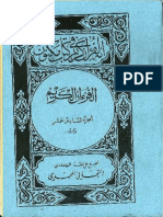 16 Alkhour Aanoul Kariim Djous Ou Khaala Alam Akhoul Laka Ci Ri