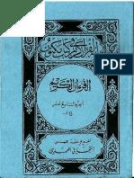 19 Alkhour Aanoul Kariim Djous Ou Wakhalal Laziina Laayardjona