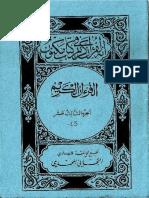 13 Alkhour Aanoul Kariim Djous Ou Wa Maa Oubarri Ou Nafsii Ci r
