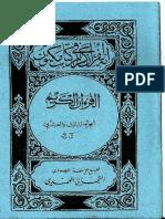23 alkhour aanoul kariim djous ou wamaa anzalnaa halaa khawmihi.pdf