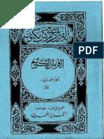 20 Alkhour Aanoul Kariim Djous Ou Famaa Kaana Diawaaba Khawmihi