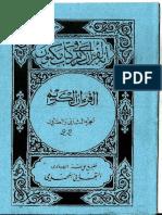 22 alkhour aanoul kariim djous ou wamane yakhnoute ci riwaaya w.pdf