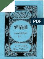 24 alkhour aanoul kariim djous ou famane aslamou ci riwaaya war.pdf