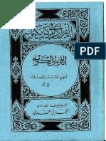 26 alkhour aanoul kariim djous oul ahkhaaf ci riwaaya warch.pdf