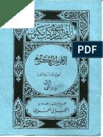 30 alkhour aanoul kariim djous ou hammayata ci riwaya warch.pdf