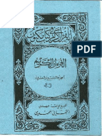 29 alkhour aanoul kariim djous ou tabaaraka.pdf