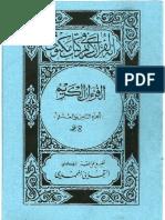 28 alkhour aanoul kariim djous ou khdsamiha.pdf