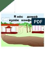 Kulek_konfet