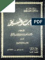 الشماخي - كتاب السير - تح السيابي - ج2.pdf
