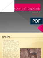 zoa_exafanisi-pc1-e1-3o