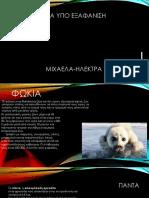 zoa_exafanisi-5-e2-3o