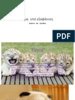 zoa_exafanisi-9-e2-3o