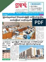 Yadanarpon Daily 15-1-2019