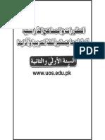 UOS MA Arabic Syllabus