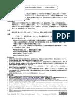 5マイクロスキル(OMP)One Pager