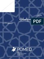 POMED Policy Analysis Guide 2016 AR 1