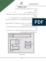 قواعد رسم القطاعات الهندسية
