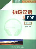 Chuji Hanyu Tingli Xinjiangban