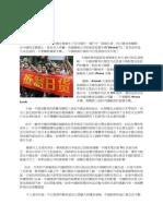 中國抵制日貨的可行性