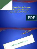 جمع-المادة-العلمية.pptx