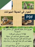 الحوار في الحديقة الحيوانات