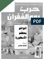 حرب الغفران -مذكرات ايلى زعيرا رئيس المخابرات الإسرائيلية