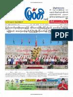 Myawady Daily 16-1-2019