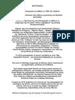 ΒΙΟΓΡΑΦΙΚΟ 2018-2019 ΜΑΡΙΑΣ ΠΑΠΑΓΕΩΡΓΙΟΥ.pdf