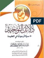 dalayl tawhid