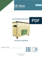 psb-gals_model5_manual.pdf