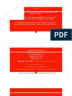 מצגת דו''ח פסיכוסוציאלי ניסיון.pptx