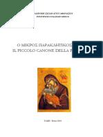 Piccola Paraklisis Greco A4