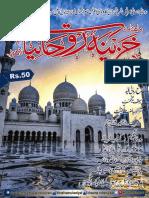 Khazina e Ruhaniyaat (January' 2019)