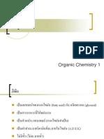Lipids for Organic Chemistry 1