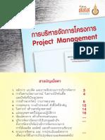 Art บริหารจัดการโครงการPM 8